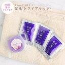 エイジングケア 紫根化粧品 トライアルセット
