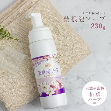 エイジングケア 紫根泡ソープ 230g 泡洗顔 シコン 紫根 泡ソープ