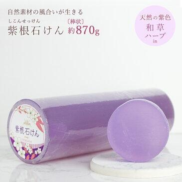 エイジングケア 棒状 紫根石けん 約870g