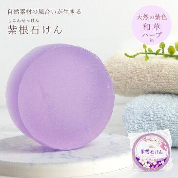 エイジングケア 紫根石けん