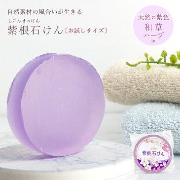 紫根石けん お試しサイズ