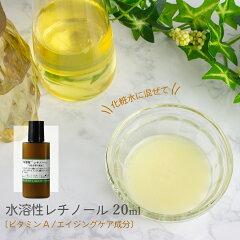 水溶性レチノール 20ml (お持ちの化粧水などに混ぜてご使用)【メール便選択可】