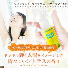 100%天然の香り。こだわり精油使用!キラキラ輝く太陽をイメージした清々しいシトラスの香りア...