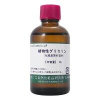 植物性グリセリン80g濃グリセリン【手作りコスメ・手作り化粧品】