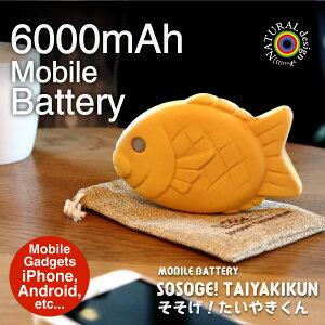 スマートフォン モバイル バッテリー 【そそげ!たいやきくん】/iPhone6 バッテリー/iPhone6Plus バッテリー/アイフォン6 バッテリー/iPhone5sバッテリー/Android バッテリー/スマホ バッテリー/wimax/充電器/タイ焼き/たいやき/タイヤキ/送料込メール便
