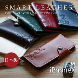 iPhonexケース手帳型iPhoneX本革日本製国産アイフォンXレザーカードケースヌメ革SMARTLEATHER