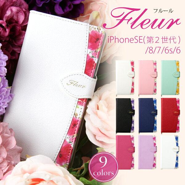 iphoneseケースse2iPhone8iPhone7ケースiPhone66siPhoneSE手帳型ケース第2世代アイフォン8