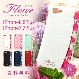iPhone8ケースiPhone8Plusケースアイフォン8iPhone7ケースiPhone7Plusケースアイフォン7ブランドレディースおしゃれ