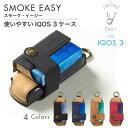 アイコス3 DUO ケース iqos3 duo ケース 収納 アイコス 3 デュオ カバー 電子たばこ SMOKEEASY STYLENATURAL