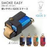 アイコス3 ケース iqos3 ケース 収納 アイコス3カバー 電子たばこ SMOKEEASY STYLENATURAL