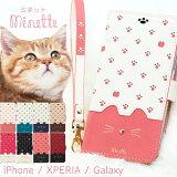 スマホケース 手帳型 全機種対応 iPhone xr iphonexs xsmax X iPhone8 7 6s plus aquos sense2 ケース Galaxy S9 Xperia xz3 xz2 スマホカバー 猫 minette