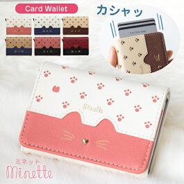 カードケースカードホルダーカード入れレディース10枚収納磁気防止スライド式クレジットカードICカード猫大容量アルミカードウォレットかわいいNATURALdesignMinetteCardWallet