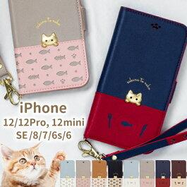 iPhoneSEケースiphone7ケース手帳型iPhone12iPhone8アイフォンSEアイフォン8アイフォン12スマホケース猫sakanatoneko