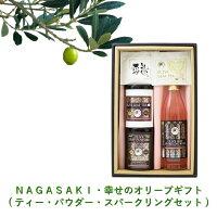 【有機JAS認証オリーブ葉使用】NAGASAKI・幸せのオリーブギフト(ティー・パウダー・スパークリング)[オリーブお茶粉末有機オーガニック健康美容飲料炭酸おいしいポリフェノール料理ノンカフェインノンアルコールお歳暮]