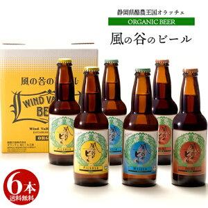 有機ビール・風の谷のビール(ヴァイツェン、ピルスナー、レッドエール)6本セット【送料無料・クール冷蔵便発送】