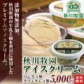 秋川牧園のアイスクリーム(バニラ×4個、カフェオーレ×4個)【送料無料】