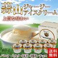 蒜山酪農のジャージーアイスクリーム8個入【送料無料】