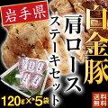 白金豚プラチナポークカタロースステーキ120g×5袋【クール冷凍便発送・送料無料】