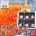 三協水産・漁吉丸の銀毛鮭銀聖の塩いくら瓶詰め木箱入りセット【送料無料】【02P21Aug14】