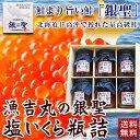 三協水産・漁吉丸の銀毛鮭銀聖の塩いくら瓶詰め木箱入りセット【送料無料】