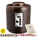 カモシコで始める手作り甘酒セット 茶  乾燥米糀500g付き  送料無料 ブラウン タニカ電器