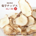 【令和元年産・新物】菊芋チップス45g×2袋(きくいも)【送料無料・岡山県産有機JAS菊芋使用】無添加・農薬不使用・化学肥料不使用・油不使用・うま味調味料不使用