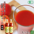 北海道産・有機トマトジュース1リットル×2本瓶入【送料無料】