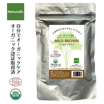 ナチュラルヘアケアオーガニックマイルドブラウン100%天然植物ブラウン白髪染めへナカラー
