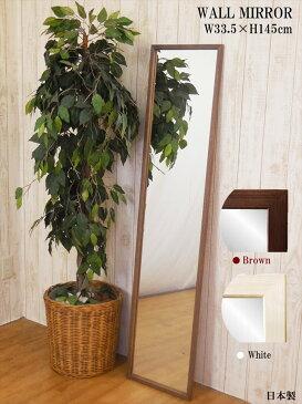 日本製 ミラー 鏡 アンティーク ウォールミラー 木製 フレーム ( 幅 33.5 奥行 2 高さ 145 cm ) 飛散防止 細枠 軽量 薄型 木枠 ウッドフレーム 姿見 全身 全身ミラー