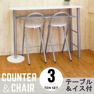カウンターテーブルチェアー3点セット * カウンターテーブル バーカウンター テーブル 北欧 スリム ダイニングテーブル ハイテーブル ハイカウンター テーブルセット ホワイトカウンタ