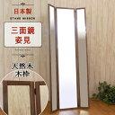 三面 鏡 姿見 日本製 全身 鏡 大型 幅31.5cm 高さ148 厚み5cm BR ブラウン 木製 天然木 フレーム 木枠 ...
