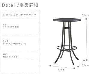 Clariceクラリスカウンターテーブル机ラウンドバースタイルブラック黒アンティークモダンヨーロピアンおしゃれ[送料無料]北海道沖縄離島は別途運賃がかかります