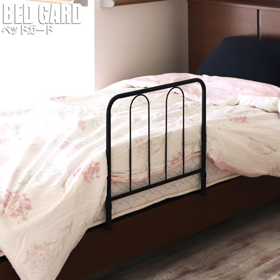 BED GARD ベッドガード