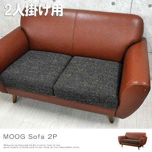 【送料無料】MOOG(モーグ)2人掛け用ソファ(レザー、皮、ブラウン、茶、幅140cm、おしゃれ、大人っぽい、かっこいい、二人用、シック)