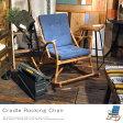 Cardle クレイドル デニムロッキングチェア カントリー ゆりかご 椅子 デニムチェア デニム生地 ナチュラル ラタンチェア おしゃれ おすすめ[送料無料]北海道 沖縄 離島は別途運賃がかかります
