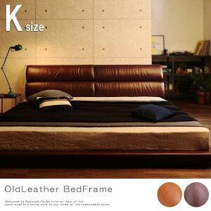 OldLeather-オールドレザー-ベッドフレームキングサイズ(K,フレームのみ,ヴィンテージ,レザー,革,ローベッド,おしゃれ,渋み)