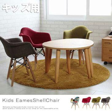 Kids EamesShellChair キッズイームズシェルチェア 椅子 子供用 子供部屋 キッズチェア ファブリック 腰掛 可愛い おしゃれ[送料無料]北海道 沖縄 離島は別途運賃がかかります