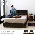 Ghana ガーナ ベッドフレーム SDサイズレザー ブラウン ベッド レザーベッド 寝具 かっこいい ヴィンテージ アメリカン おしゃれ セミダブル[送料無料]北海道 沖縄 離島は別途運賃がかかります