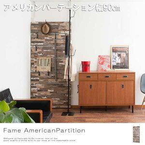 Fameフェイムアメリカンパーテーション幅90突っ張り薄型ラダー壁面収納リフォームディスプレイ壁紙レンガブラウン[送料無料]北海道沖縄離島は別途運賃がかかります