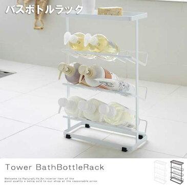 Tower タワー バスボトルラックバスラック ボトルラック 浴室棚 浴室 バスルーム ボトル 浴室収納 白 黒 ホワイト ブラック北海道 沖縄 離島は別途運賃がかかります