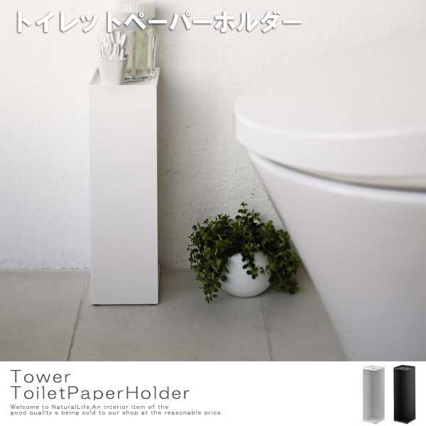 Tower タワー トイレットペーパーホルダートイレットペーパー ペーパーホルダー トイレ収納 トイレ 収納 ストッカー 白 黒 ホワイト ブラック北海道 沖縄 離島は別途運賃がかかります