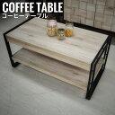 Glut グラット コーヒーテーブル リビングテーブル カフェテーブル ナチュラル 天然木 アイアン スチール おしゃれ グレー[送料無料]北海道 沖縄 離島は別途運賃がかかります