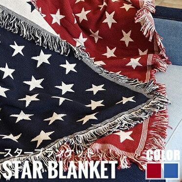 Star Blanket スターブランケット ひざ掛け 大きい 冬物 暖かい 防寒グッズ 星柄 可愛い レッド ブルー おしゃれ