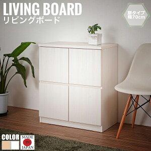 SQUARE CABINET リビングボード 扉タイプ 幅70cmリビング収納 キャビネット 白家具 ホワイト シンプル 木製 国産 日本製[送料無料]北海道 沖縄 離島は別途運賃がかかります