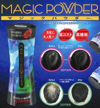 ★2個ご購入で送料無料★マジックパウダー50g即納5色