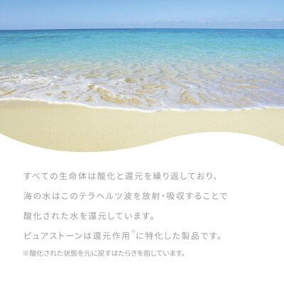 テラヘルツ水還元水活性化ストーン|B.C.FORCEピュアストーン(6ヶ月分)|テラヘルツテクノロジー|植物ミネラルが水を還元テラヘルツストーン水飲料水日本製健康美容送料無料