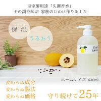 皇室御用達久邇香水調香師が家族のために作った手作り化粧水