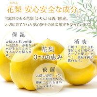 安心安全国産花梨保湿作用殺菌作用消炎作用