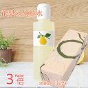 【公式】【楽天ランキング1位 10冠達成】【花梨の化粧水】2