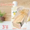 【公式】【楽天ランキング1位】【花梨の化粧水】200mlリボ